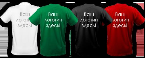 Производство футболок с логотипами